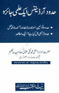 Hudood Ordinance Urdu book