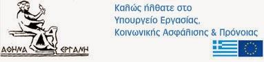 Πληροφοριακό Σύστημα (ΣΕΠΕ–ΟΑΕΔ) - ΕΡΓΑΝΗ » Λειτουργία Π.Σ. ΣΕΠΕ – ΟΑΕΔ – ΙΚΑ ΕΤΑΜ «ΕΡΓΑΝΗ»