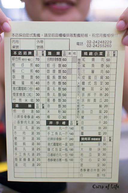 [TAIPEI 台北] Day 5: Kee Lung and local nice food 基隆市,基隆美食