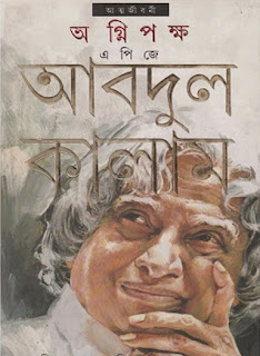 Bangla Translation Wings of Fire (Agnipokkho) by A. P. J. Abdul Kalam