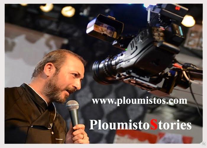 ΔΕΙΤΕ ΤΑ ΝΕΑ ΕΠΕΙΣΟΔΙΑ.... PloumistoStories