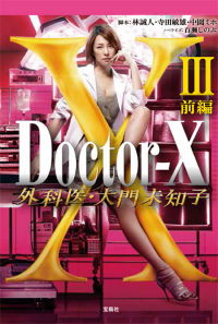 Doctor X 3