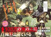 100-man no Inochi no Ue ni Ore wa Tatte Iru Manga