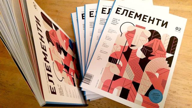 "Novi broj časopisa ""Elementi"""