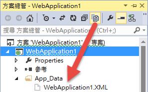 XML文件檔案