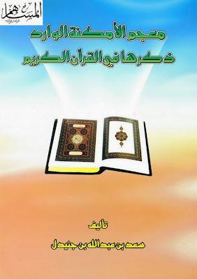 معجم الأمكنة الوارد ذكرها في القرآن الكريم - سعد بن عبد الله بن جنيدل pdf