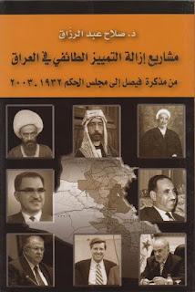 مشاريع إزالة التمييز الطائفي في العراق من مذكرة فيصل إلى مجلس الحكم 1932 ـ 2003 - صلاح عبد الرزاق
