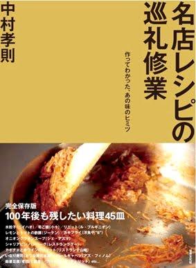【レコメンド】「名店レシピの巡礼修業」作ってわかった、あの味のヒミツ/中村孝則