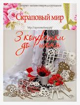 Конфетка от Анны Немирович