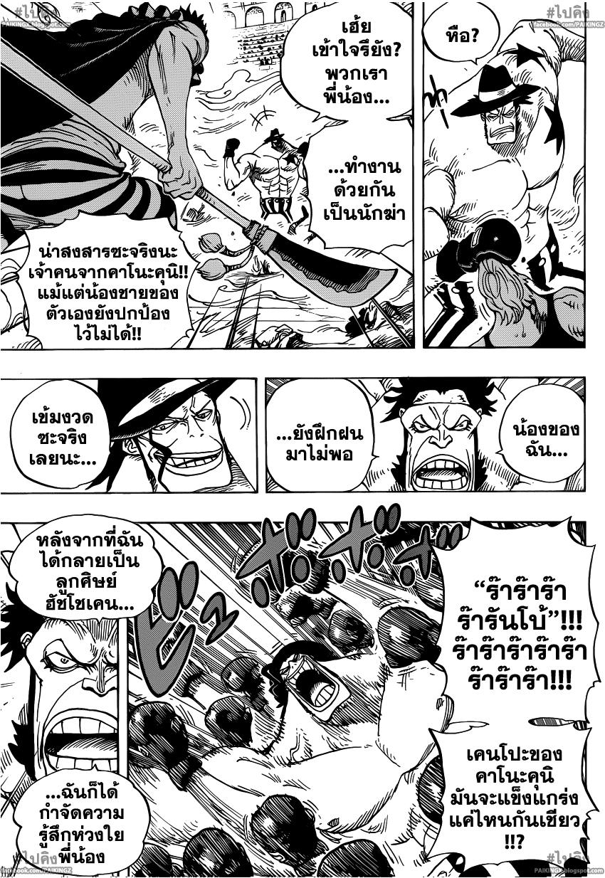 005 One Piece 716   ชินเจา