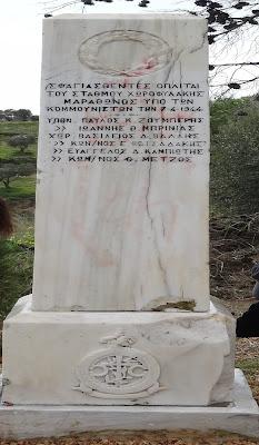 Τελετή Τιμής εις μνήμην της φρουράς του σταθμού Χωροφυλακής Μαραθώνος