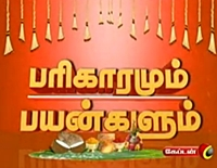 Parigaramum Payangalum Captain Tv 10 9 2013
