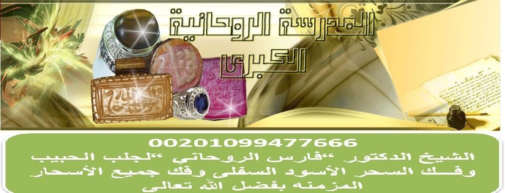 الشيخ فارس يعالج  بالقرأن وفك السحر والمس الشيطانى 00201099477666 وجلب الحبيب خلال 48 ساعة