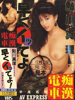 Chikan densha: Hayaku itteyo !