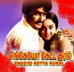 Engeyo Ketta Kural (1982)