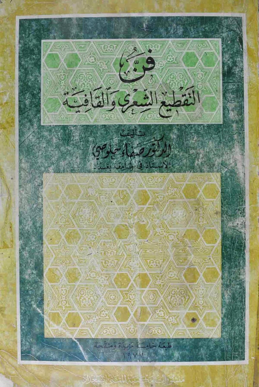 فن التقطيع الشعري والقافية - صفاء خلوصي pdf
