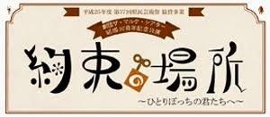 『劇団 ザ・マルク・シアター』2013.08.17
