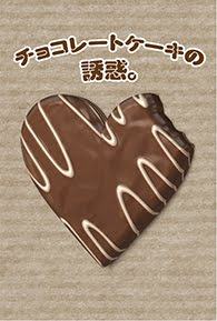 チョコレートケーキの誘惑。