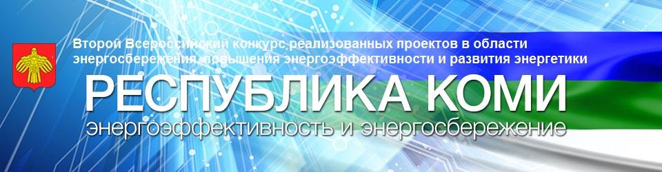 ENES – 2015 Всероссийский конкурс проектов в области энергосбережения