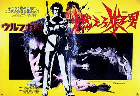 Wolfguy: Enrage, Wolfman (1975)