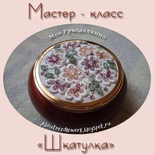 Мастер-класс: вышивка бисером шкатулки