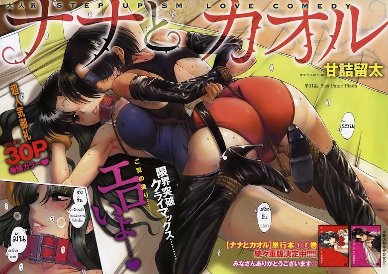 Nana to Kaoru 21 - หน้า 2