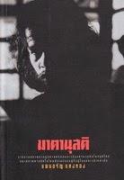 มาตานุสติ / ปี 2549