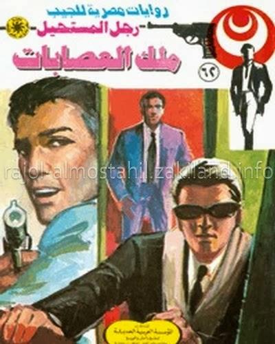 قراءة و تحميل ملك العصابات - رجل المستحيل - نبيل فاروق