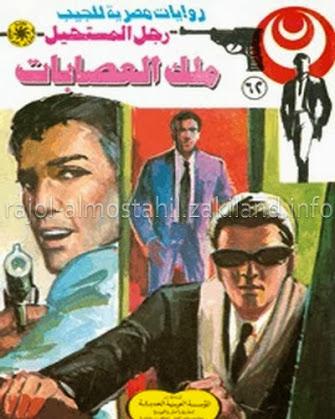 قراءة تحميل ملك العصابات رجل المستحيل أدهم صبري نبيل فاروق