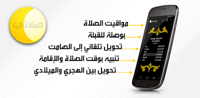 تحميل برنامج صلاتي للاندرويد – My Prayer App For Android