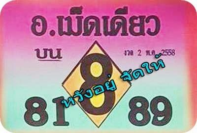 Lottery single sure color magazine 02 05 2015 thai lottery 007