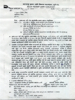 Satara Irrigation Dept. Approval Letter