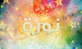 حكم وأقوال نورة _ 5