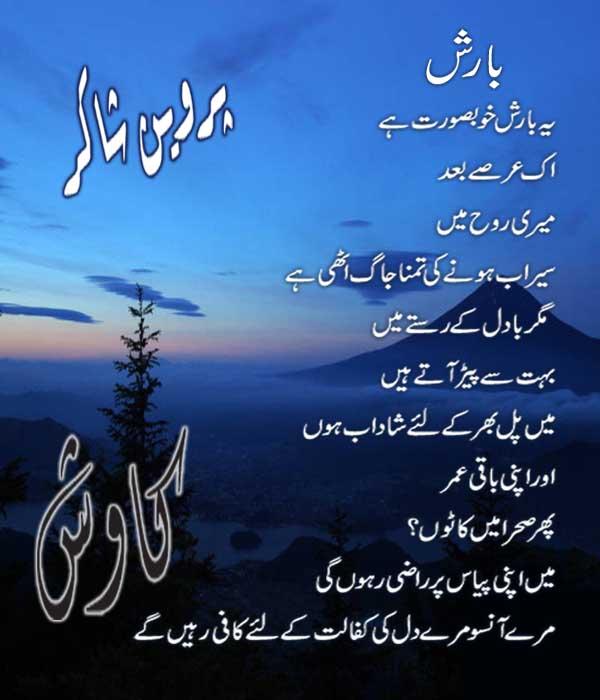 Dosti Urdu Ghazal Urdu Poetry Ghazal
