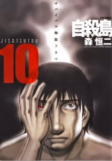 自殺島 第01-10巻 zip rar Comic dl torrent raw manga raw