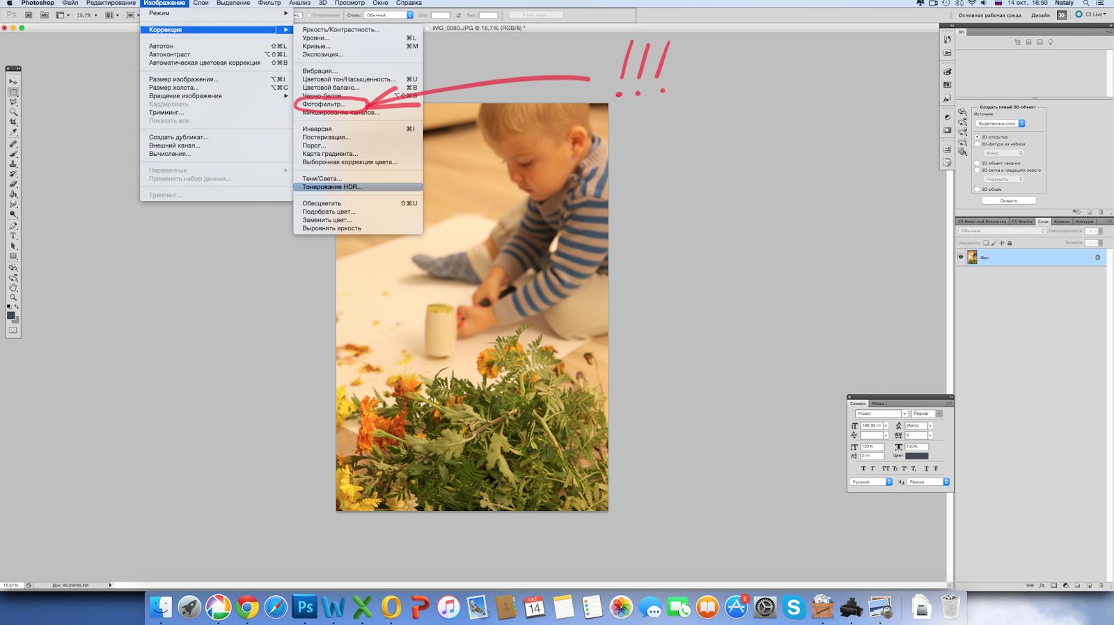 Ответы Как сделать картинку ярче в Fotoshop? 16