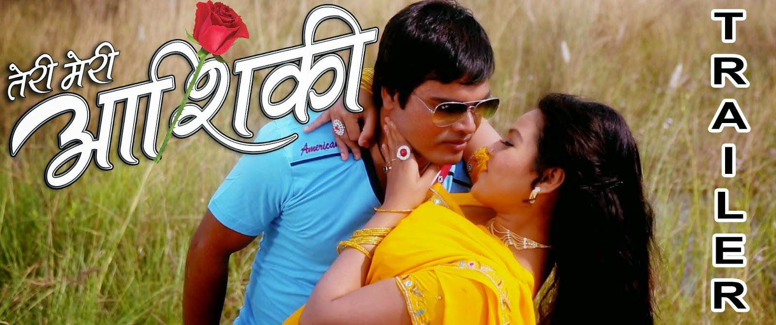 Teri Meri Aashiqui (2015) Bhojpuri Movie Trailer