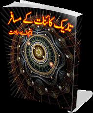 Tareek Raat Ke Musafar By M.A Rahat