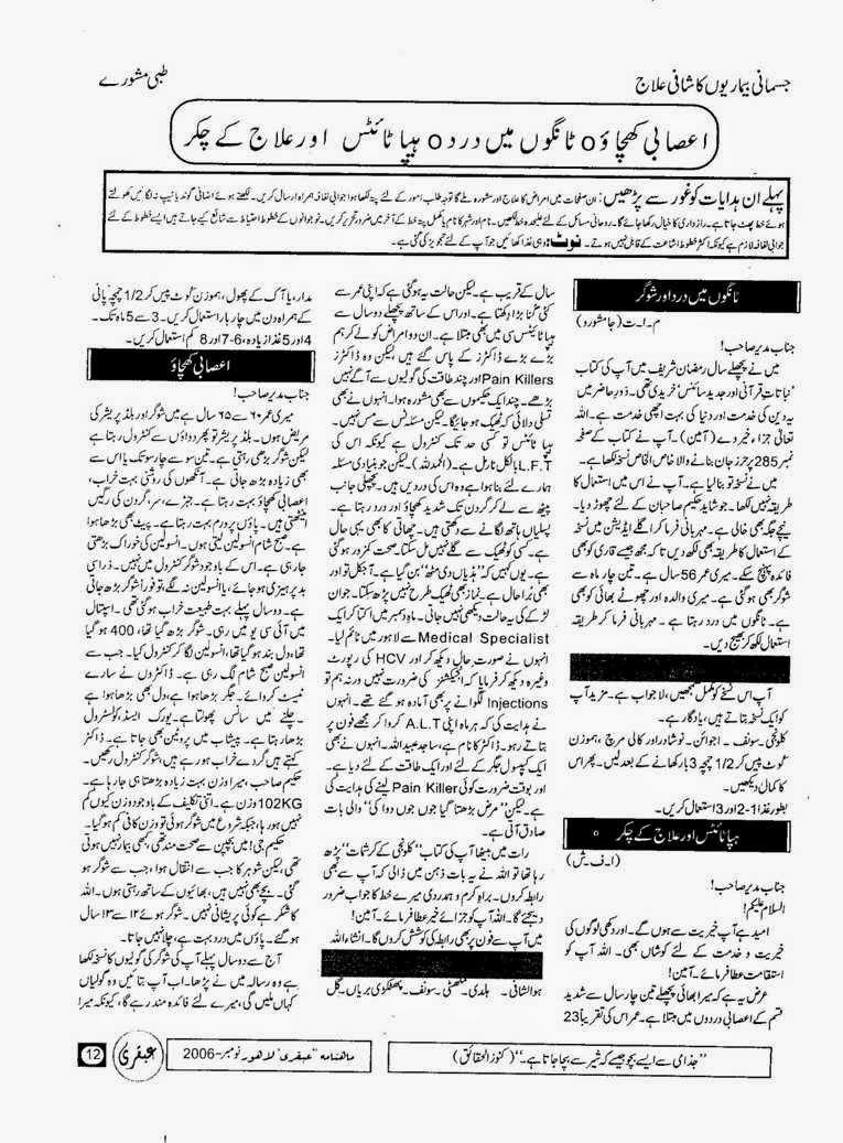 Ubqari Magazine November 2006 Page 12