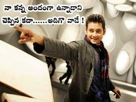 Mahesh Babu Facebook Comment Pics