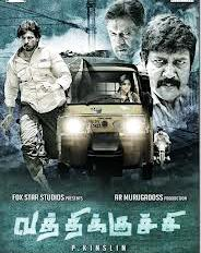 Vathikuchi (2013) Mp3 320kbps Full Songs Download & Lyrics