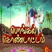 Pongal Kondattam | With Jayam Ravi  Sun Tv Pongal Special Program Shows 14-01-2014