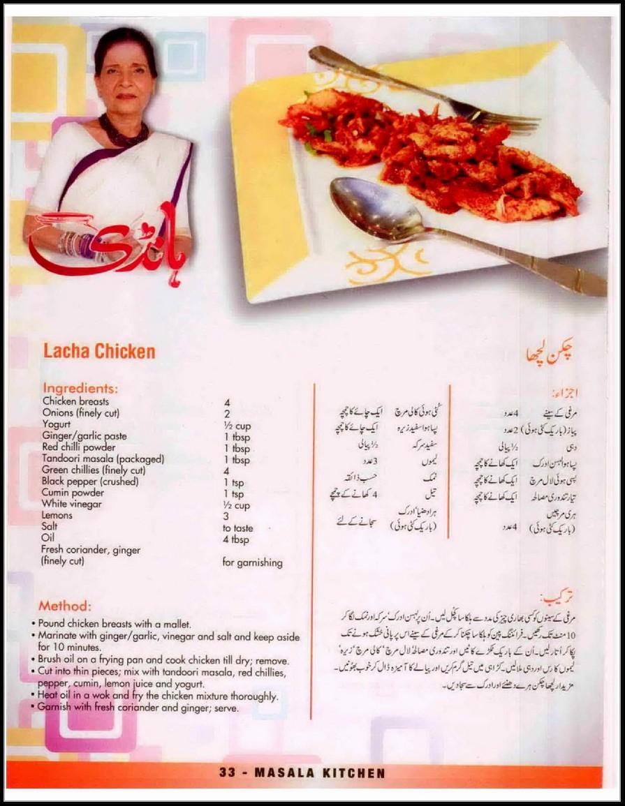 Delicious Lacha Chicken Recipe In Urdu/Hindi/English - Ramadan ...
