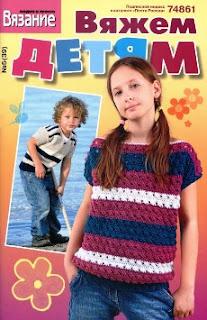 Вяжем детям № 5 2011 Вязание модно и просто