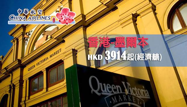中華航空 新航線新優惠,香港飛墨爾本 HK$3,914起,10至12月出發。
