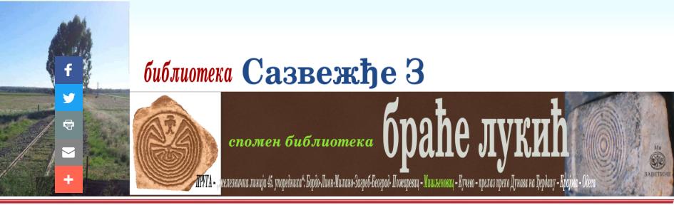 СПОМЕН БИБЛИОТЕКА Браће Лукић