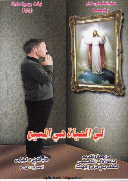 كتاب : لي الحياة هي المسيح - الاب انتوني كونيارس