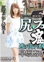 Tokyo Hot n1073 東京熱 尻フェチ鬼畜嬲姦 早坂あずみ