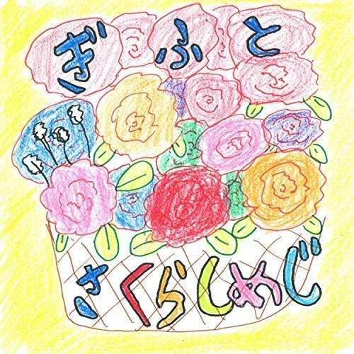 [Single] さくらしめじ – ぎふと (2015.05.06/MP3/RAR)