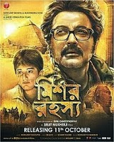 new bangla moviee 2014click hear............................ Mishawr+Rahasya+bengali+movie+%281%29